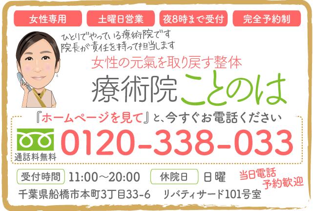 電話番号 0120-338-033